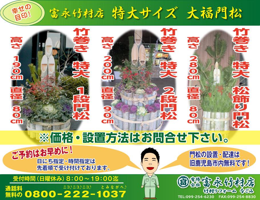 鹿児島市 鹿児島で門松のことならお任せください。特大サイズ 大福門松 旧鹿児島市内配達無料